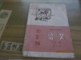 河北省小学试用课本---语文【第十册】