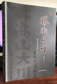 腾冲文化丛书——腾冲石刻