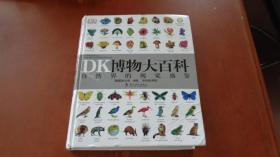 DK博物大百科:自然界的视觉盛宴(精装8开,书重3.4公斤)