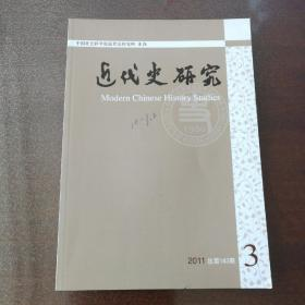 近代史研究2011.3