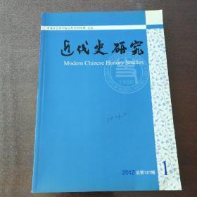 近代史研究2012.1