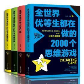 原版4册 逻辑思维训练1200题 全世界优等生都在做的2000个思维游戏 清华北大学生爱做的1500个思维游记入门基础书籍 畅销书排行榜