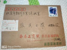 重庆荣昌县快件附加费二张(0.05元)实寄封荣昌致北京1989年12月