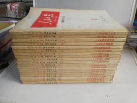 人民日报缩印合订本 1995年19本合售