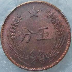 美品原光解放后期苏维埃5分铜元PCGS评级MS64铜币收藏