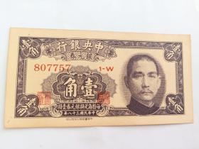 中央银行银元券(壹角)