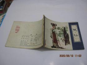 连环画:聊斋故事  凤仙   品自定   100-1号柜
