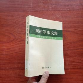 粟裕军事文集