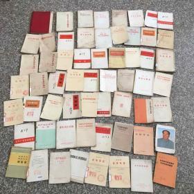 红色文献 共60本合售