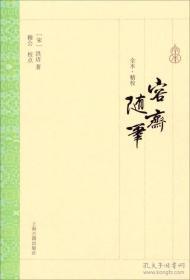 【上古4】容斋随笔(全一册)