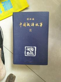 连环画中国成语故事(三)