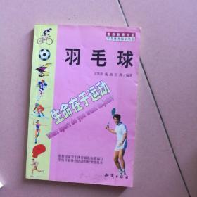 素质教育书系.学生体育知识丛书-羽毛球