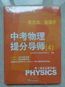 新东方:优方法 能提升 :中考物理提分导师4 附成长记录手册(未拆封)