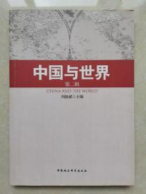 中国与世界(第2辑)