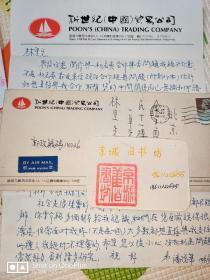 香港:潘悦华---致林里信札一通。附香港致北京航空实寄封