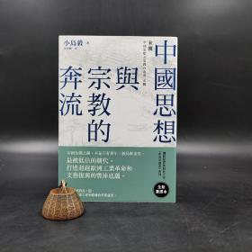 台湾商务版 小岛毅 著 游韵馨 译《中国思想与宗教的奔流:宋朝》