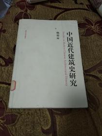中国近代建筑史研究
