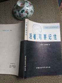 世界文学参考丛书:活着可要记住   品还行