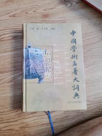 中国学术名著大词典.近现代卷