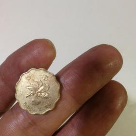 香港二十毫  20 硬币