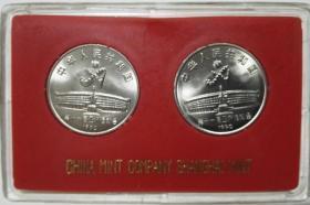 中国造币公司上海造币厂装帧亚运会纪念币