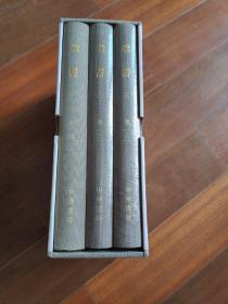 梁书 修订本(二十四史点校本)藏书票、首发钤,主修签名