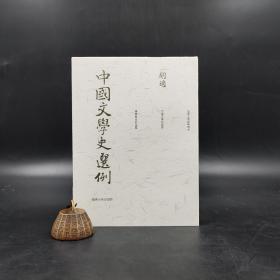台湾商务版  胡适《中国文学史选例》