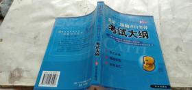 英语三级翻译口笔译考试大纲 3级