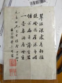 民国,1934年(叶萃祥)作题画诗册页  27x19