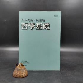 台湾商务版  圣多玛斯·阿奎纳 著 吕穆迪 译《哲学基础》