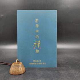 台湾商务版  刘光义《庄学中的禅趣》(锁线胶订)