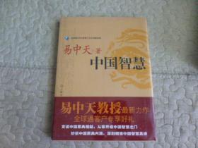 中国智慧(塑封未拆)