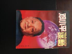 中华人民共和国人事工作大事记1949--1983