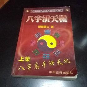 八字泄天机(上册)