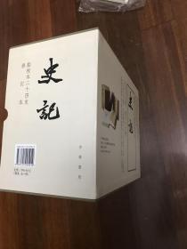二十四史 史记 点校、修订本 一版一印 有藏书票 限量编码 著名学者签名
