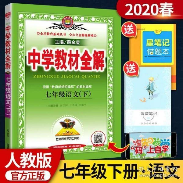 中学教材全解 七年级语文下 人教版 2017春