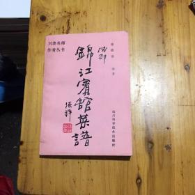 成都锦江宾馆菜谱