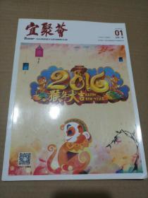 创刊号:宜聚荟 2016年第1期总第1期 期4