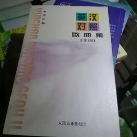 英汉对照歌曲集(增订版)
