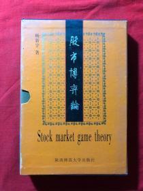 股市博弈论,皮绒面软精装带盒套