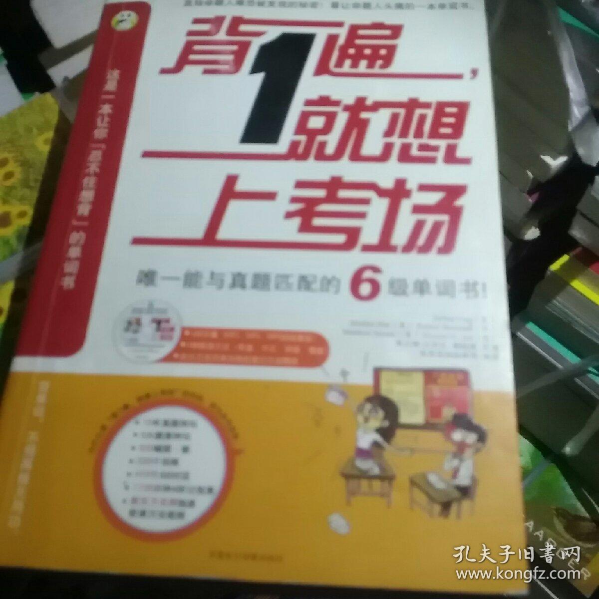 背1遍,就想上考场:唯一能与真题匹配的6级单词书!