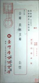 台湾银行封专辑:台湾邮政用品、信封、台湾省合作金库北屯支库,销台中邮资机戳