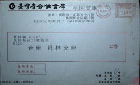 台湾银行封专辑:台湾邮政用品、信封、台湾省合作金库桃园支库,销桃园邮资机戳2