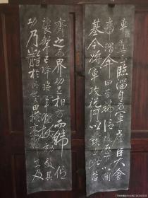 岳飞书法4条屏