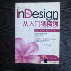 Adobe InDesign中文版从入门到精通(适合CS3、CS4、CS5版本)