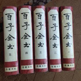 百子全书 五册全 硬精