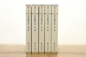 (作者签名版)    安志敏日记(全5册) 中国历史研究院学术出版资助项目 安志敏 著;安家瑶 安家瑗 整理
