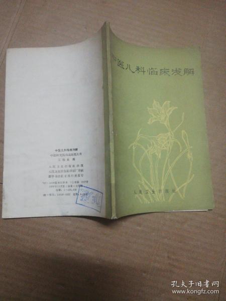 中医儿科临床