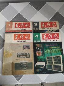 1990年无线电(1-2-3-4)