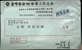 台湾银行封专辑:台湾邮政用品、信封、台湾省合作金库三民支库,销高雄邮资机戳
